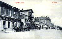 Улица Торговая (сейчас Мира)